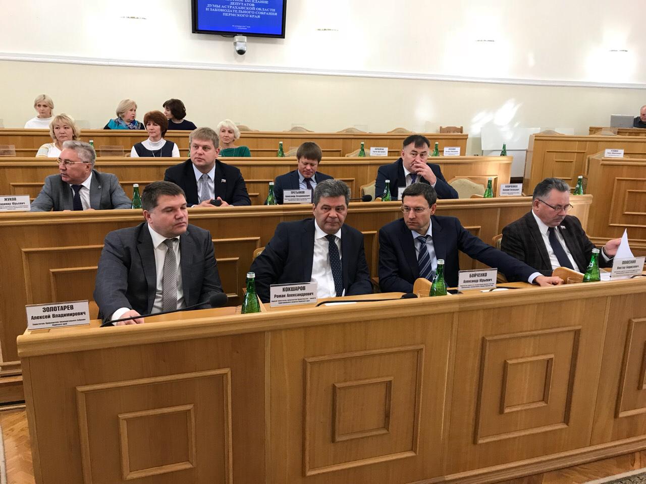 Народные избранники Законодательного собрания Прикамья обсудили састраханскими коллегами перспективы региональной налоговой политики