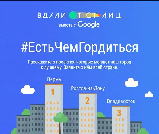 Google ищет вЕкатеринбурге героев для своего нового проекта