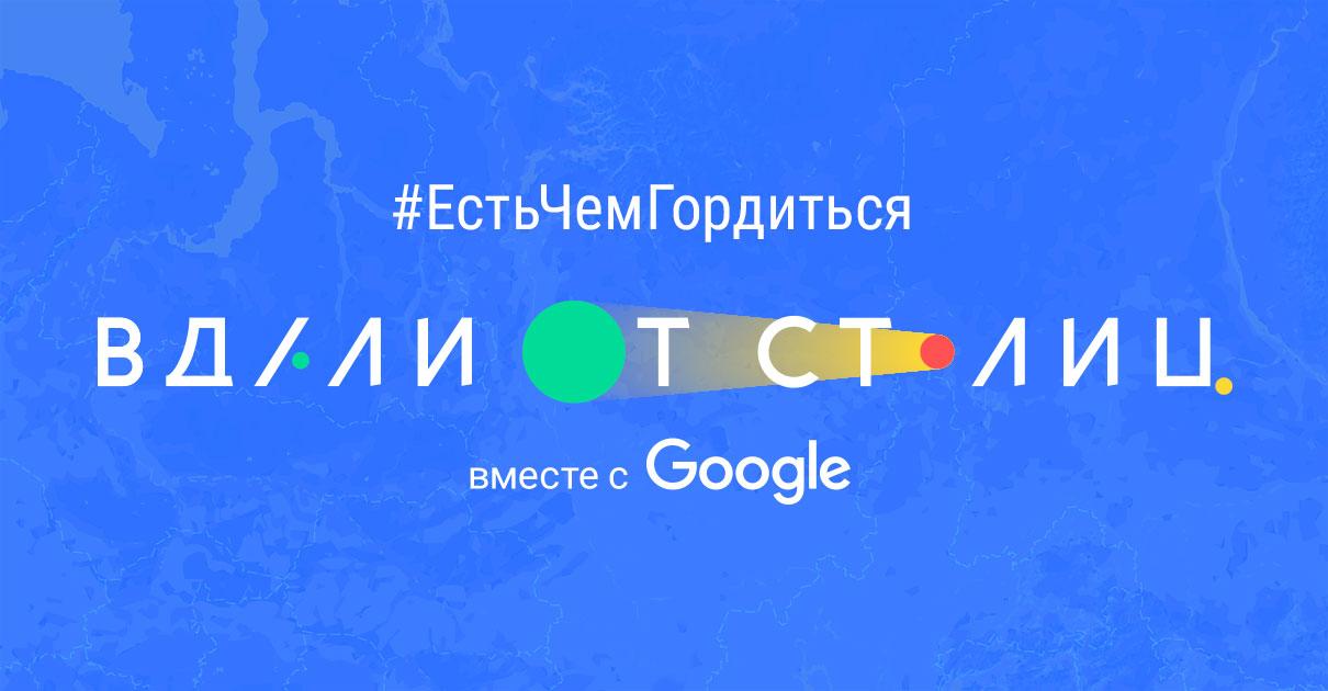 Google запустил проект онеравнодушных людях «Вдали отстолиц»
