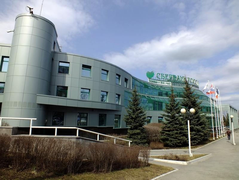 пао волго вятский банк сбербанка россии реквизиты пермь займ деньги на дом контакты