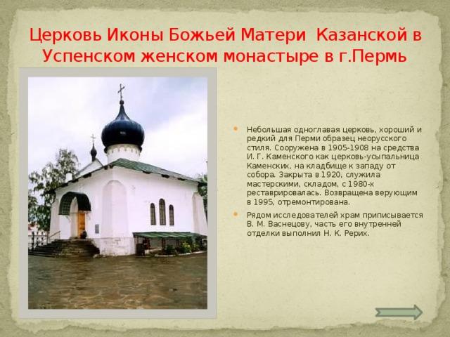 В Перми обсудят строительство часовни рядом с Елизаветинской больницей