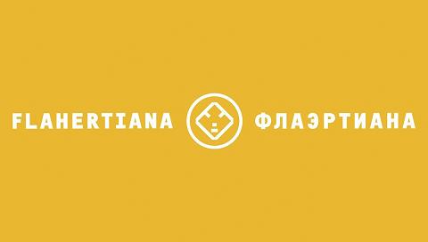 С 3 по 6 мая кинопоказы в рамках «Флаэртианы» пройдут в пермских барах, музеях и филармонии